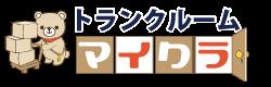 トランクルーム・レンタル収納 マイクラ