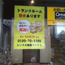 板橋氷川町入口ポスター