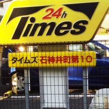 石神井公園トランクルーム駐車場4