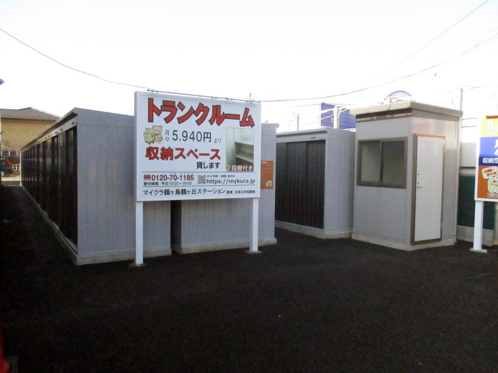 鶴ヶ島管理