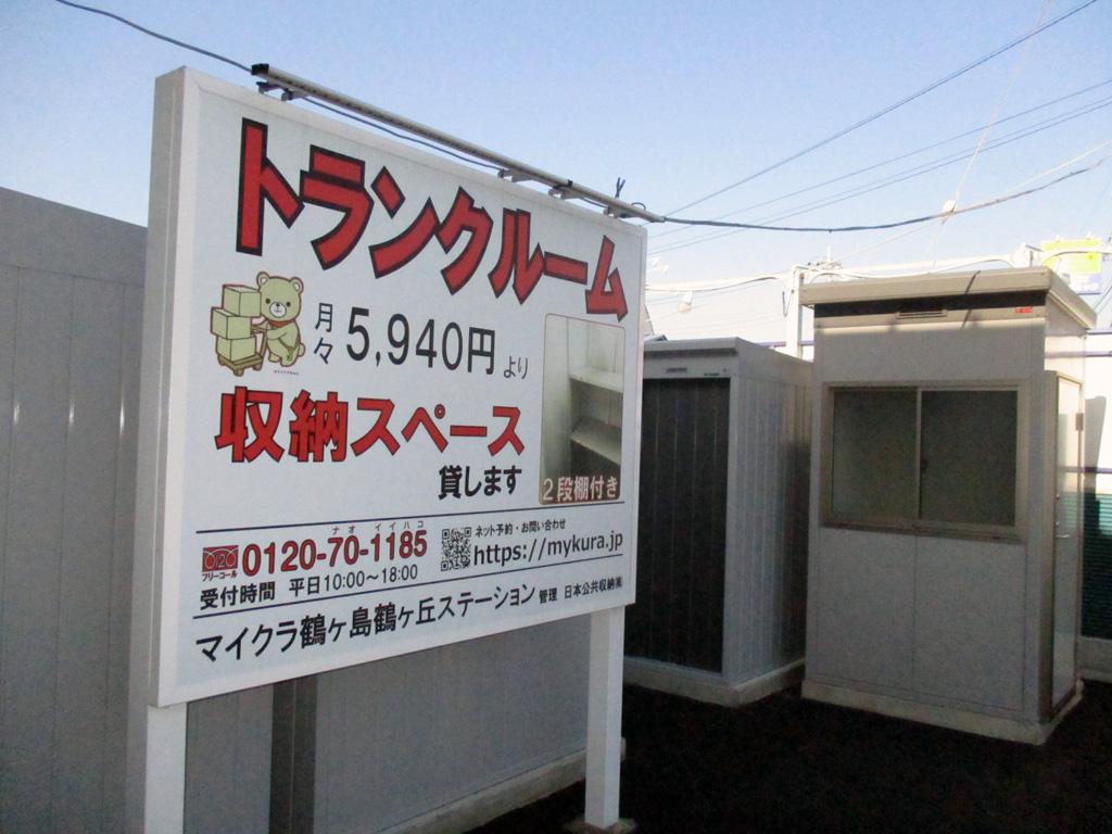 鶴ヶ島看板1