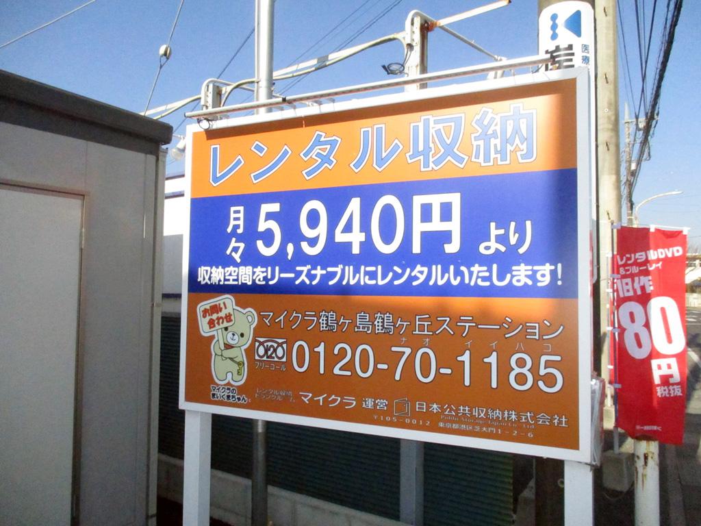 鶴ヶ島看板2