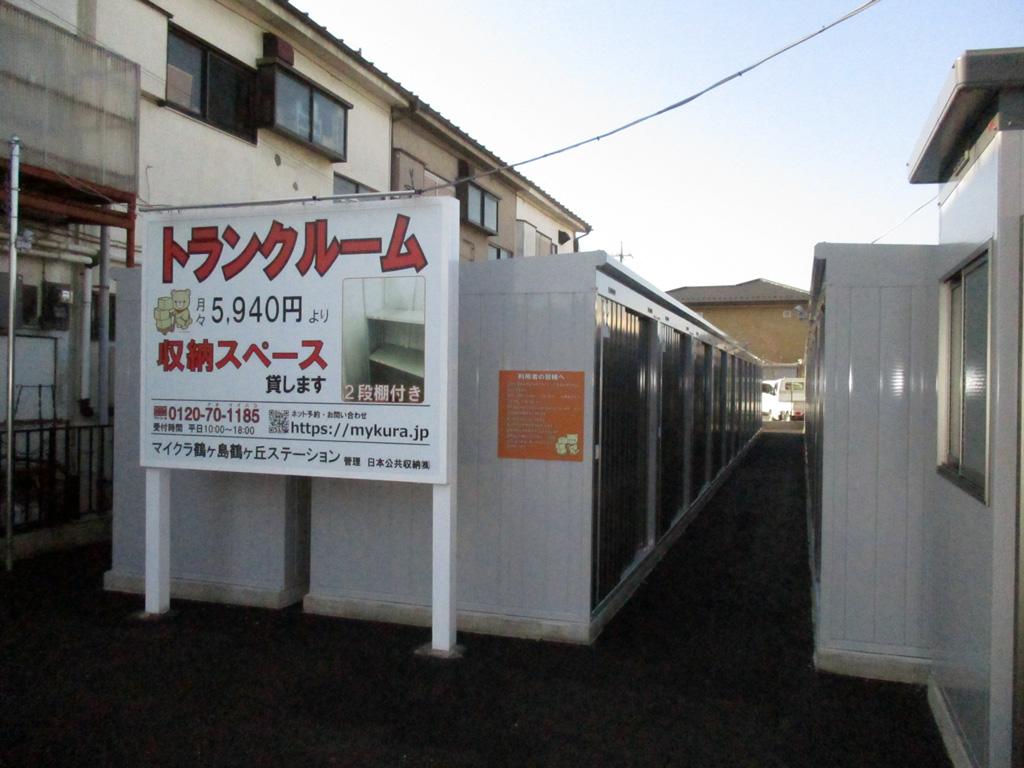 鶴ヶ島通路