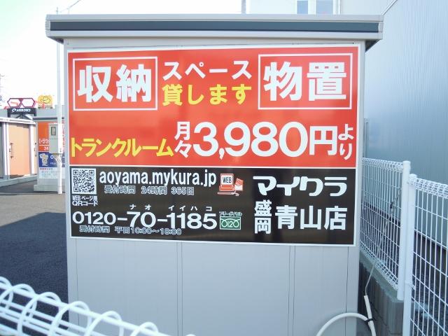 青山トランクルーム看板2