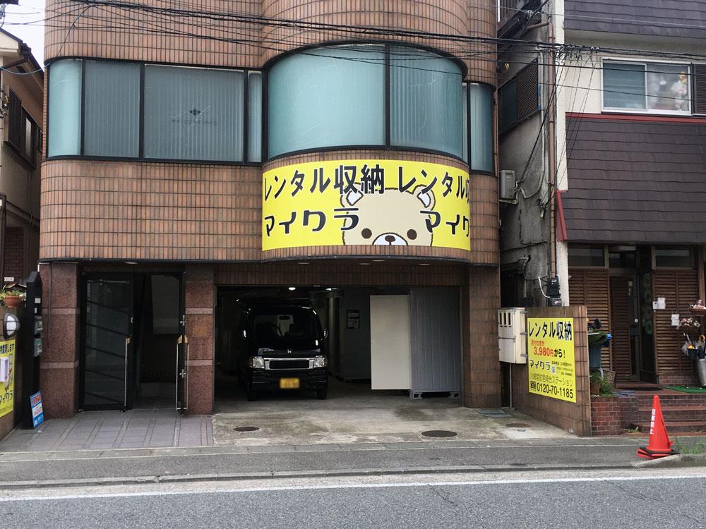 宮崎台トランクルーム