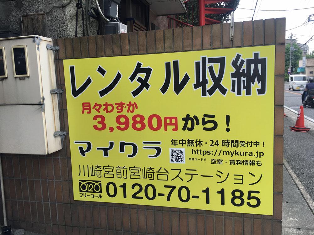 宮崎台看板
