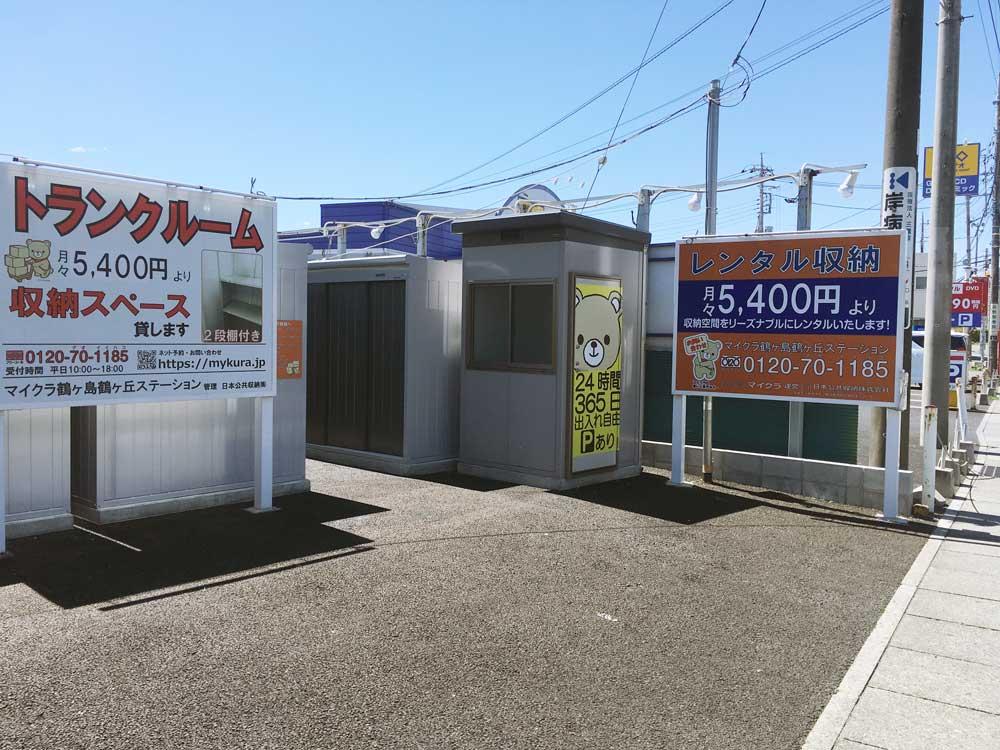 鶴ヶ島トランクルーム