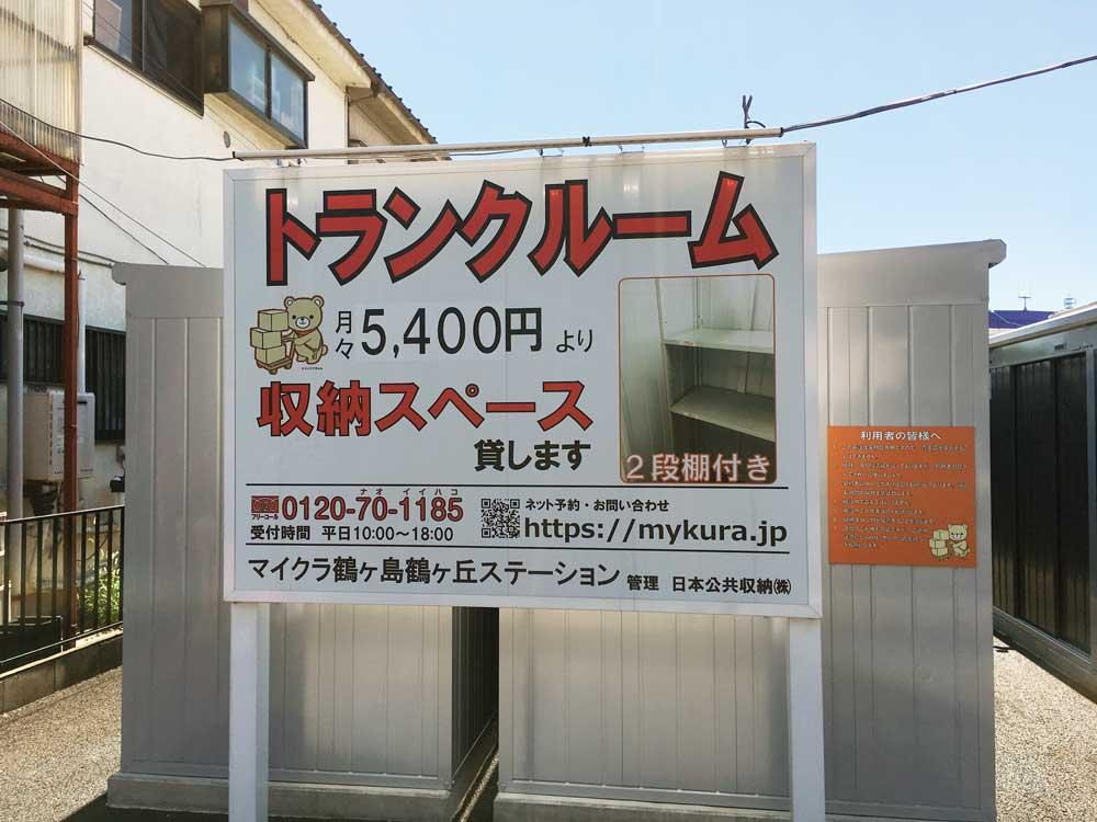 鶴ヶ丘TR看板
