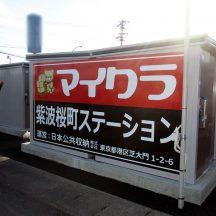 紫波桜町トランクルーム看板