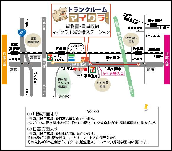 マイクラ笠幡店への案内図