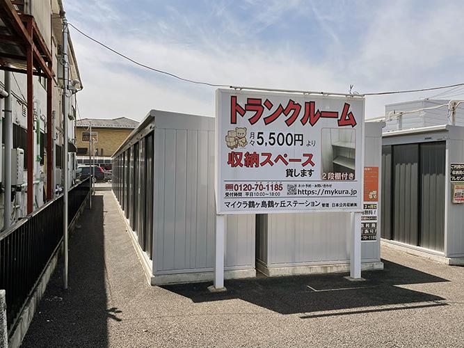 マイクラ鶴ヶ島鶴ケ丘看板