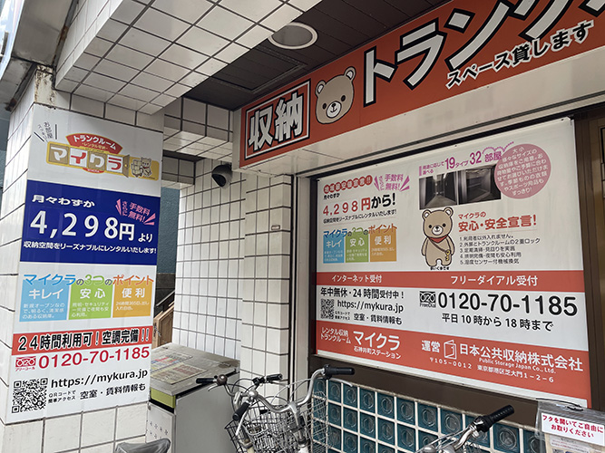 マイクラ石神井町