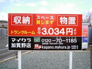 マイクラ加賀野