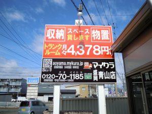 マイクラ盛岡青山