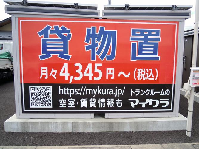 マイクラ紫波桜町看板