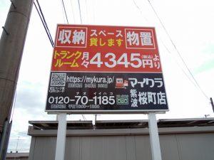 マイクラ紫波桜町
